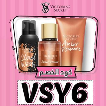Victoria secret coupon